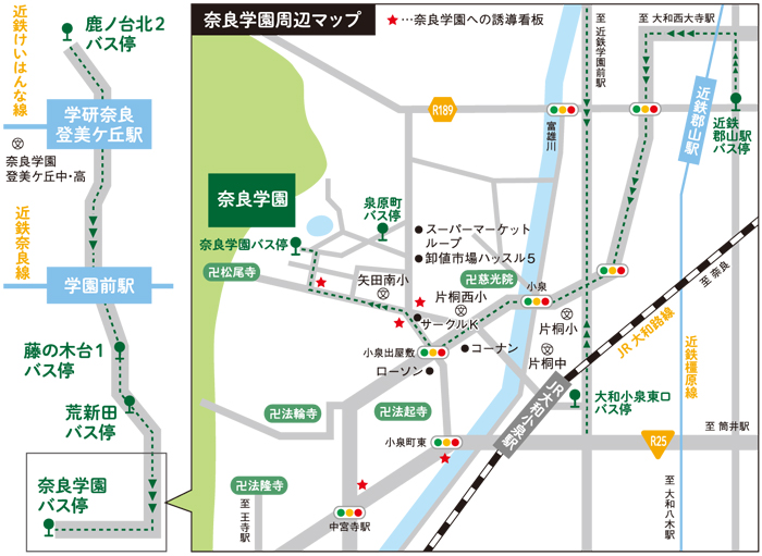 https://www.naragakuen.ed.jp/access/images/pict_access02.jpg