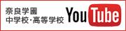 奈良学園中高youtube