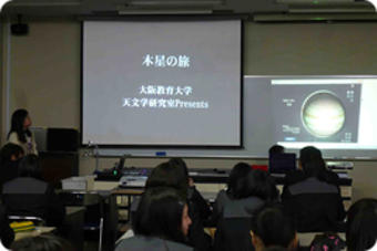 第7回SS出前講義 「冬の星空で探る星の一生(大阪教育大学訪問)」を開催