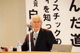 白川英樹先生(ノーベル賞受賞)の講演会を開催