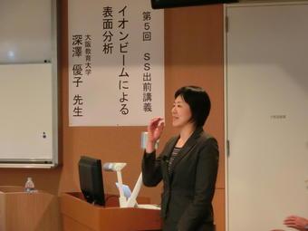 SS出前講義「イオンビームによる表面分析」を開催