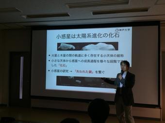 「小惑星の起源」を研修(神戸大)