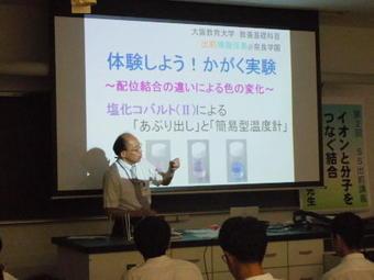 第2回 SS 出前講義 『イオンと分子をつなぐ結合』が開催されました