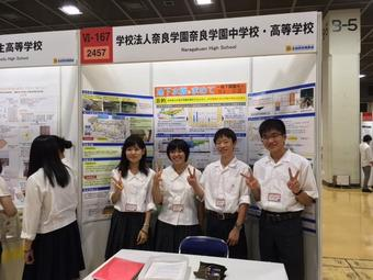 平成29年度SSH全国生徒研究発表会に参加しました