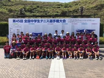 【中学テニス部】第45回全国中学生テニス選手権大会結果について
