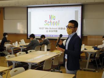 ワークショップ「We School」を行いました