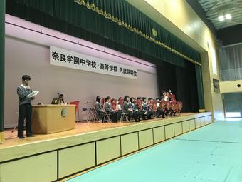 中学・高校入試説明会にて